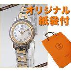 エルメス(クリッパーナクレ)時計 HERMES レディース イエローゴールド コンビ ホワイトシェル文字盤 CL4.220.212/3823