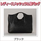 レディースメッシュラム革バッグ MTF7118 ブラック/スポーティーに、カジュアルに。どんな時もしっかり使えるラム革バッグ(バッグ)【送料無料】