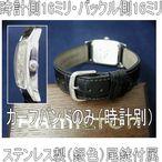 腕時計用バンドベルト/ハミルトン純正ボルトンレディス用カーフ/黒ブラック(クロコダイル型押し)時計側16ミリ尾錠側16ミリHAMILTON-H600133101
