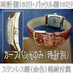腕時計用バンドベルト/ハミルトン純正ボルトンレディス用カーフ/茶ブラウン(クロコダイル型押し)時計側16ミリ尾錠側16ミリHAMILTON-H600133102